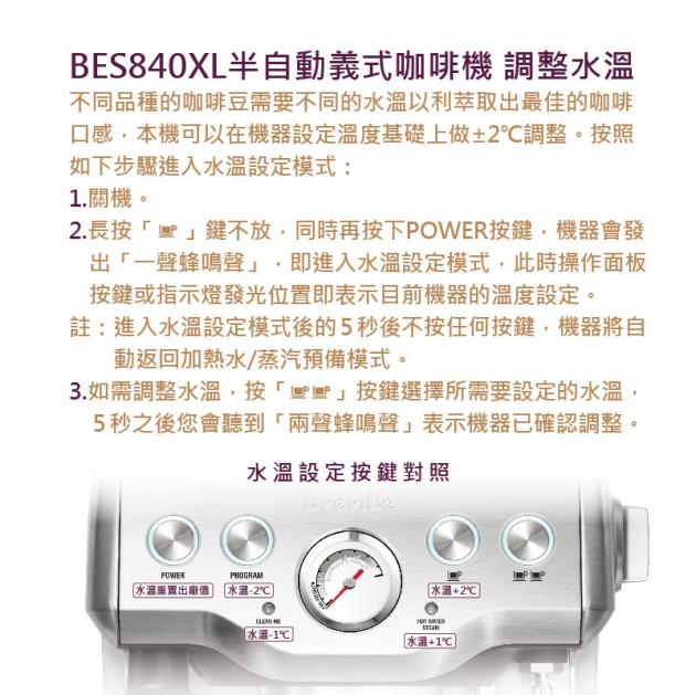 半自動義式咖啡機BES840XL 3